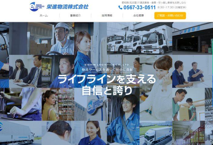 栄進物流ホームページ